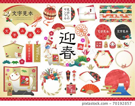2021 년 소띠 일본식 제목 프레임 세트 / 설날 · 연하장 · 신춘 70192857