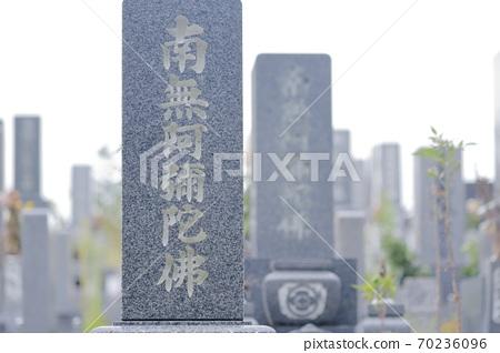 Tombstone of the grave Namu Amida Buddha (Namu Amida Butsu) 70236096