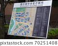 Kasumigaseki中央办公室信息 70251408
