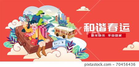 Chinese new year travel rush 70456436