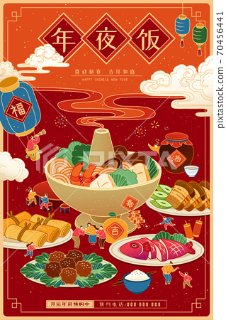 Chinese new year food ad banner 70456441