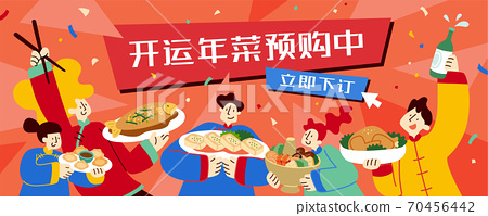 Chinese new year food ad banner 70456442