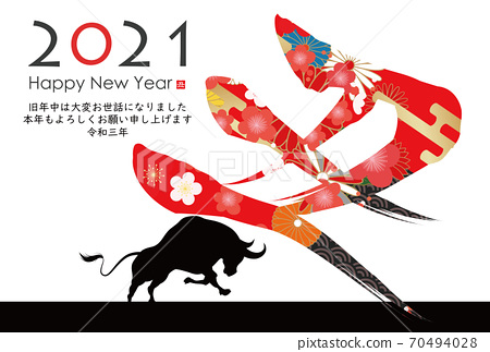 2021 New Year's card 70494028