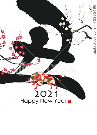 2021 New Year's card 70565499