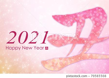 2021 년 소띠 연하장 70565508
