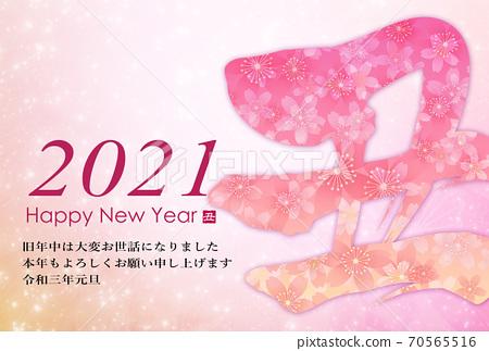 2021 년 소띠 연하장 70565516