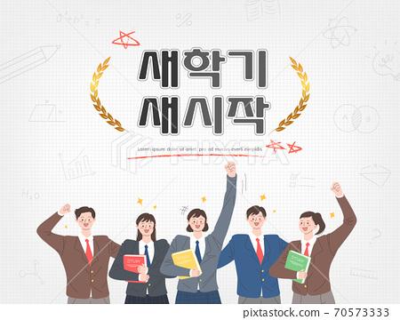 졸업,입학,학원,학교,학생 70573333