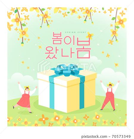 봄,쇼핑,팝업 70573349