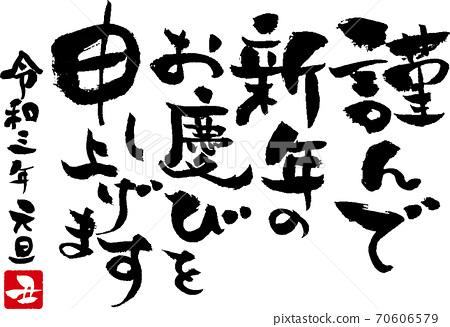 恭喜Reiwa進入了第三年。 70606579