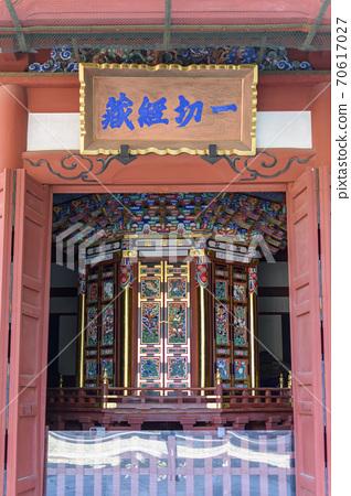 나리 타산 신 쇼우지 일체 경당 輪蔵 70617027