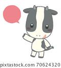 Fukidashi_Ushikun 70624320