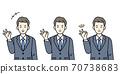 商人,辦公室工作人員,穿著西裝的男性,Ok的手勢 70738683