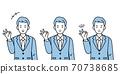 商人,辦公室工作人員,穿著西裝的男性,Ok的手勢 70738685