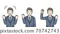 商人,辦公室工作人員,穿著西裝的男,膽量姿勢 70742743