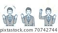 商人,辦公室工作人員,穿著西裝的男,膽量姿勢 70742744
