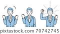 商人,辦公室工作人員,穿著西裝的男,膽量姿勢 70742745