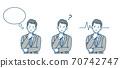 一位商人,一個辦公室工作人員,一個穿著西裝的男人,考慮傾斜他的頭 70742747