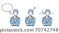 一位商人,一個辦公室工作人員,一個穿著西裝的男人,考慮傾斜他的頭 70742748