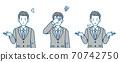 商人,辦公室工作人員,穿西裝的男,聳了聳肩,陷入困境 70742750