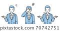 商人,辦公室工作人員,穿西裝的男,聳了聳肩,陷入困境 70742751