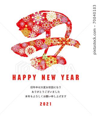 2021 년 연하장 용 황소 꽃 무늬 70840183