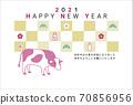 新年賀卡2021年年市松花紋黃色 70856956