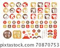 新年賀卡的漢科材料手繪風格 70870753