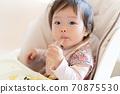 아기 점심 70875530