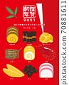 2021年新年快乐,让我们用新年佳肴来迎接新年(红色) 70881611