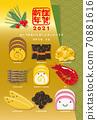2021年新年快乐,让我们用新年佳肴(金色)迎接新年 70881616