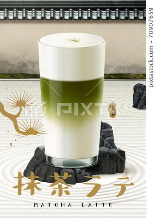 Japanese matcha latte ad 70907659