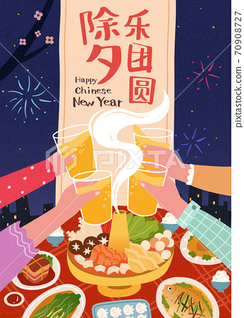 Celebrating New Year's Eve together 70908727