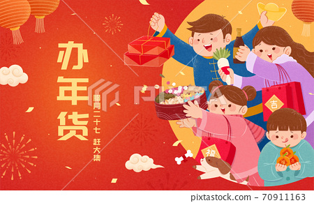 Chinese new year shopping banner 70911163