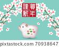 日本新年贺卡生肖背景 70938647