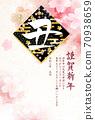 日本新年贺卡生肖背景 70938659