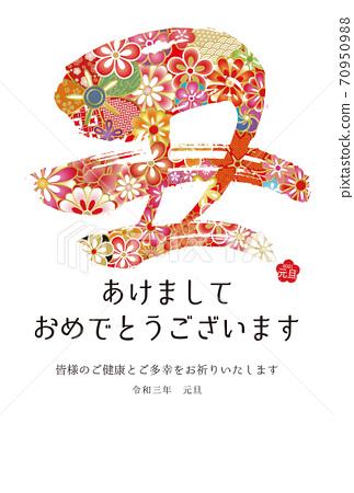 2021年Reiwa三年級新年賀卡Yunen花朵圖案 70950988