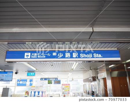 Osaka Monorail Shoji Station ticket gate 70977033