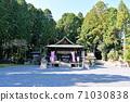 新宮神社 71030838
