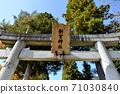 新宮神社 71030840
