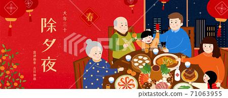 Family reunion dinner illustration 71063955