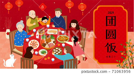 Cheering for New year around table 71063956