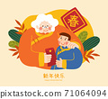Give lucky red envelope 71064094