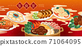 Various Chinese New Year's dishes 71064095