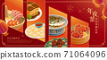 Banner of Chinese New year's dishes 71064096