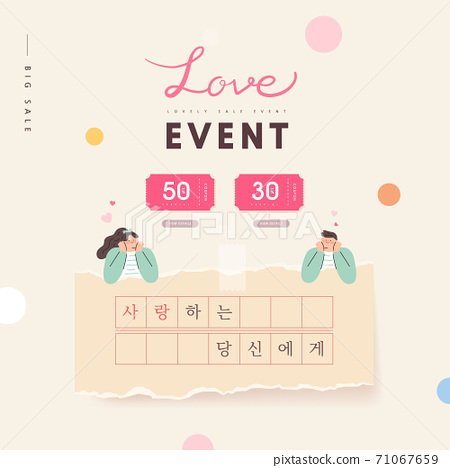 Valentine, shopping,event,banner,event day 71067659