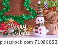 크리스마스 메리 크리스마스 해피 오브제 71080853