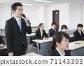취업 이미지 71143393