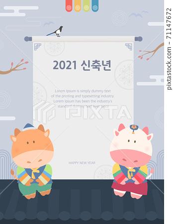 新年,新年,插圖,人物,2021 06 71147672