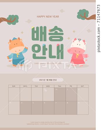 새해,신년,일러스트,캐릭터,2021년 05 71147673