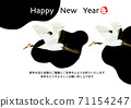 New year's card 71154247